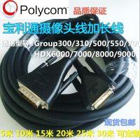 Polycom Group550摄像头线延长线10米至50米 好品质