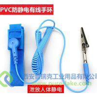 西安 PVC防静电有线手环腕带 高品质防静电有绳手腕带pure-lake