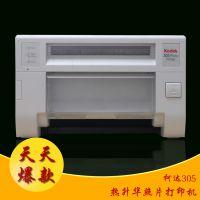 热升华打印机柯达305彩色相片kodak证件色带卷筒纸冲洗照片机器