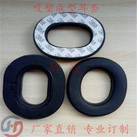 辉晟订做慢回弹吸塑皮耳罩 吸气隔音 降噪耳机吸塑成型皮耳套