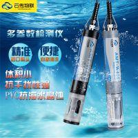多参数水质检测传感器价格