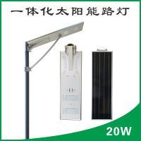 厂家直供20W超亮太阳能一体化路灯乡村庭院灯户外照明led感应路灯