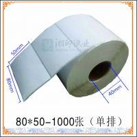 长沙铜板不干胶 80x50铜版纸不干胶打印纸 铜版标签批发