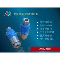 铭海CNG专用不锈钢拉断阀CNG-25-09T