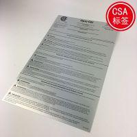 CSA认证不干胶标签 CSA认证印刷厂 广东天粤20年专业印刷