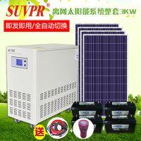 SUVPR/黄金台NK-GP3000标配 太阳能发电机家用220v 3000w整套小型系统一体离网设