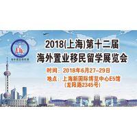 2018上海第十二届海外置业移民留学展览会