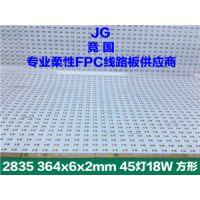 2835 45灯/米 led软电路板 柔性线路板 方形单面板