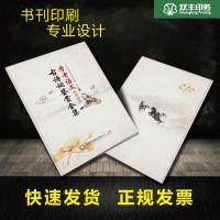 源头厂家按需定制内部书刊 单位期刊 公司内刊定制 商业杂志印刷