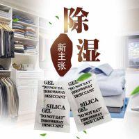 小包装1克g硅胶颗粒 干燥剂 防霉环保食品鞋帽服装 防潮珠 防潮剂
