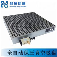 PS全自动保压真空吸盘断电断气可用吸盘cnc电脑锣数控铣床用磁盘启东吸盘400*400