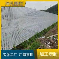 专业生产冲孔围栏 供应珠海工地孔板护栏 价格优惠 厂家批发