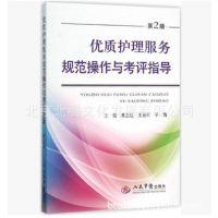(第二版)优质护理服务规范操作与考评指导 人民军医出版社