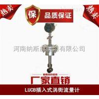 郑州LUCB插入式涡街流量计厂家,纳斯威碳钢涡街流量计现货