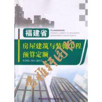 FJYD-101-2017福建省房屋建筑与装饰工程预算定额