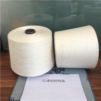 涡流纺粘胶纱/针织大圆机人造棉16支23支26支30支40支