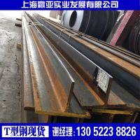 50*100热轧剖分T型钢定做加工T字铁生产厂家100*200低价促销