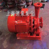 供应上海品牌单级卧式消防泵厂家上海消泉执照有限公司xbd-l7.0-60g-150l-315b