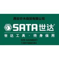 西安世达总代理,西安亦木商贸有限公司