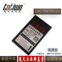 通天王 12V12.5A(150W)炭黑色户外防雨招牌门头发光字开关电源