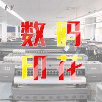 江苏无锡数码印花厂 承接涤纶面料布定制抱枕桌布窗帘数码印花厂