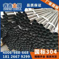 304国标不锈钢焊管 供水用不锈钢焊管 品牌厂家直供焊管规格
