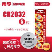 南孚纽扣电池CR2032锂电池3V主板机稳定电压
