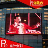 北京海景台P10户外全彩高清无拖影