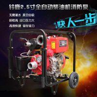 无引水自吸式2.5寸柴油机森林消防泵铃鹿