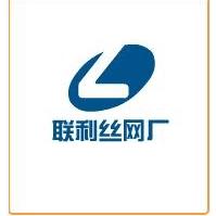 安平县联利金属丝网制品有限公司