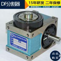 东莞分割器厂家直销140DF-20-270间歇分度盘2年保修