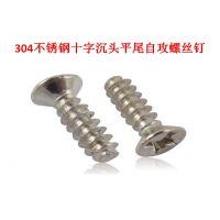 304不锈钢十字沉头平尾自攻螺丝钉/KB平头平尾铁电子螺丝钉黑锌/沉头平嘴扇尾M3M4M5M6