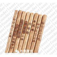CO2打标机,竹筷子雕刻打标