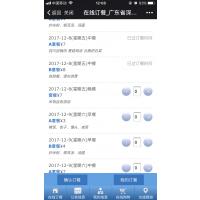 企业机关单位/微信订餐软件/手机网上订餐