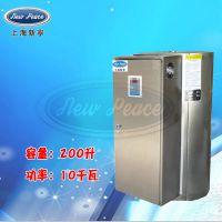 上海新宁NP200-10电热水炉功率10千瓦容积200升大型热水器