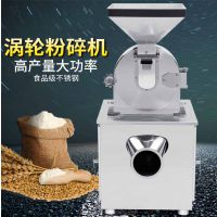 广州旭朗-涡轮粉碎机-大型中药五谷杂粮粉碎机-全能粉碎设备厂家直销