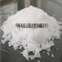 北京99片碱厂家~片状火碱工业级NaOH~密云氢氧化钠