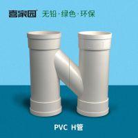 喜家园PVC排水下水H管接头110 75等径异径接头排污管国标家装建材管配件