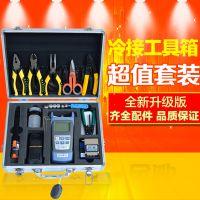 FTTH冷接工具箱  熔接工具套装  皮线光纤工具包  光缆入户切割刀