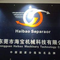 东莞市海宝机械科技有限公司