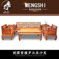 红木家具效果图红木沙发什么牌子的好刺猬紫檀沙发