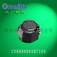 供应应用于汽车LED灯、车载ECU及其他高温,高可靠性产品的sumida电感CDRH80D65B/T