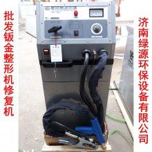 厂家直销钣金修复机,二保焊机,各种汽保设备工具