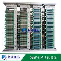 1440芯MODF光纤总配线架、开放式OMDF光纤总配线柜相关技术规范