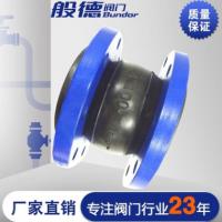 专业生产橡胶接头 法兰软接 可曲挠橡胶接头