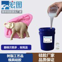 厂家直销树脂工艺品模具专用液体硅胶88系列不变形耐老化不冒油模具硅胶