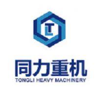 上海同力重型机械有限公司