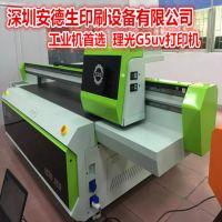 深圳厂家2513理光uv平板打印机多少钱