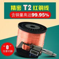 现货销售 进口T2紫铜线 铆钉专用紫铜线 零售批发