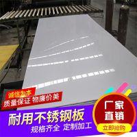 批发 不锈钢薄板 316精密冷轧高硬度不锈钢薄板